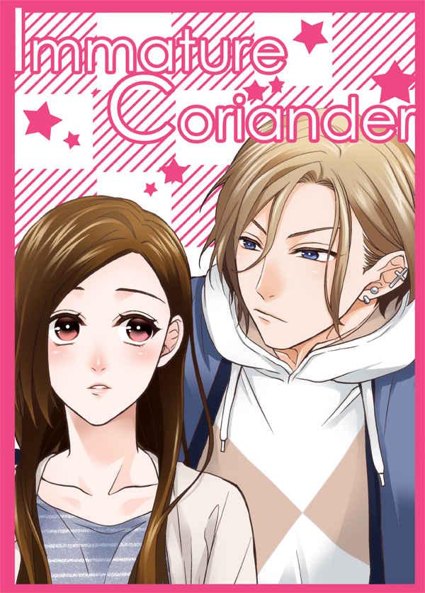 Immature Coriander [遠吠え(タヌキ)] A3!