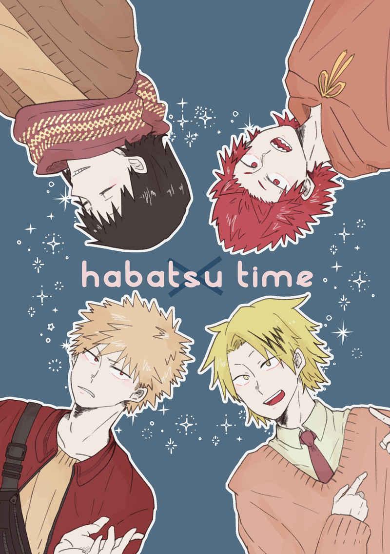 habatsu time [ito269(梨屋紡)] 僕のヒーローアカデミア