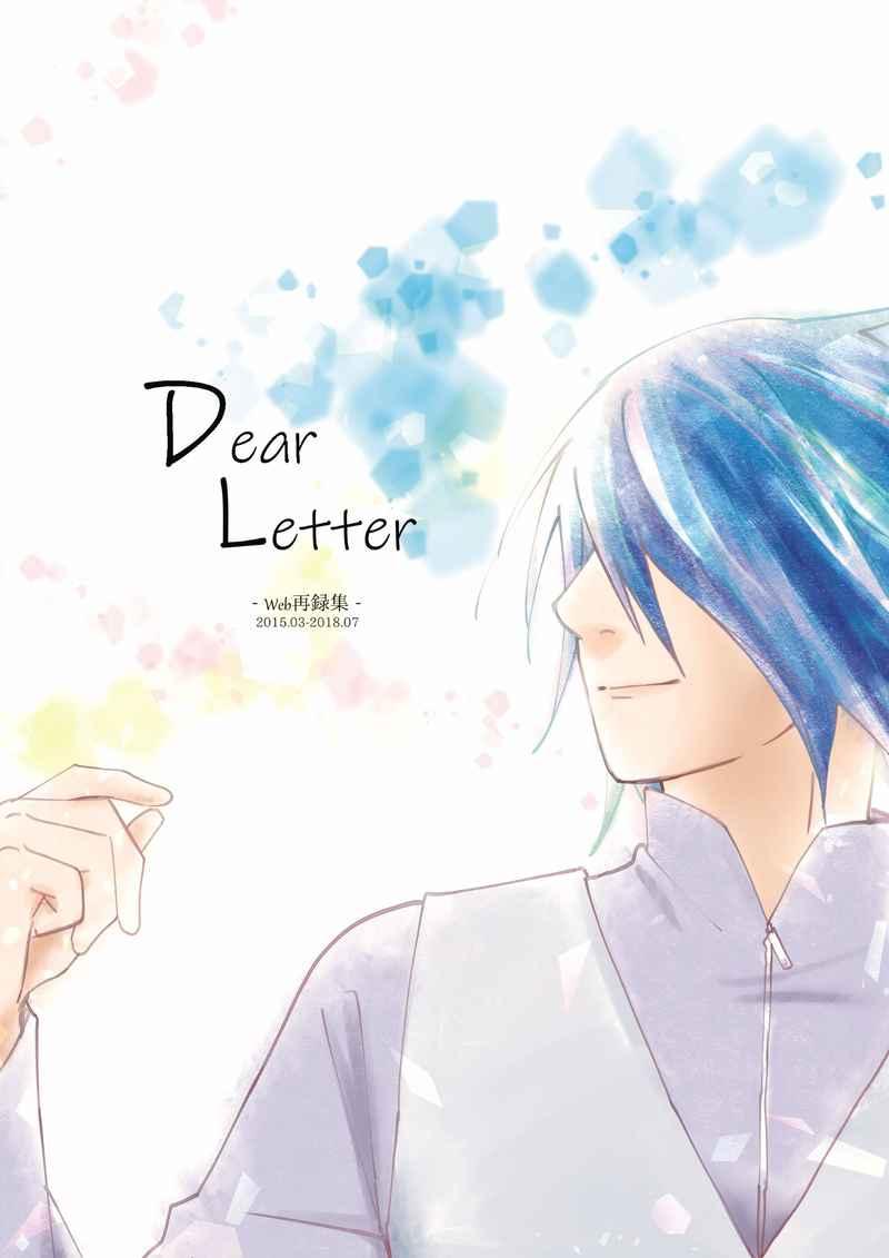 Dear Letter [桜星(ゆう)] NARUTO