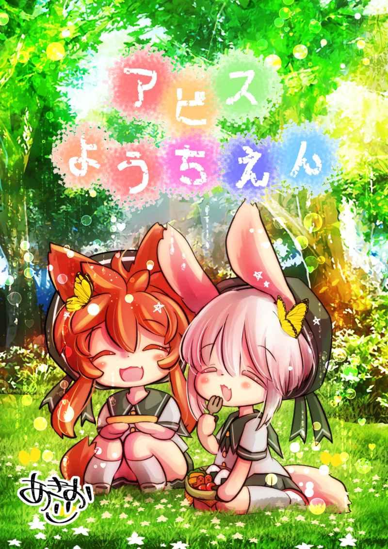 アビス幼稚園 [妄想透過(あきお)] メイドインアビス