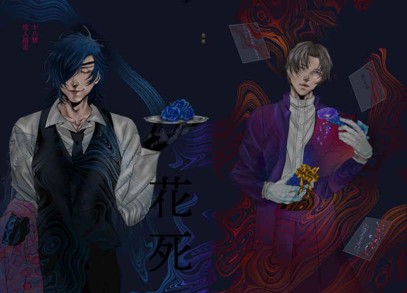 花死 [新巻鮭(むいこ)] 刀剣乱舞