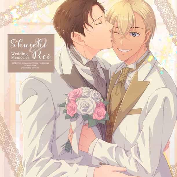 Shuichi & Rei Wedding Memories [10minutes(ニラ子)] 名探偵コナン