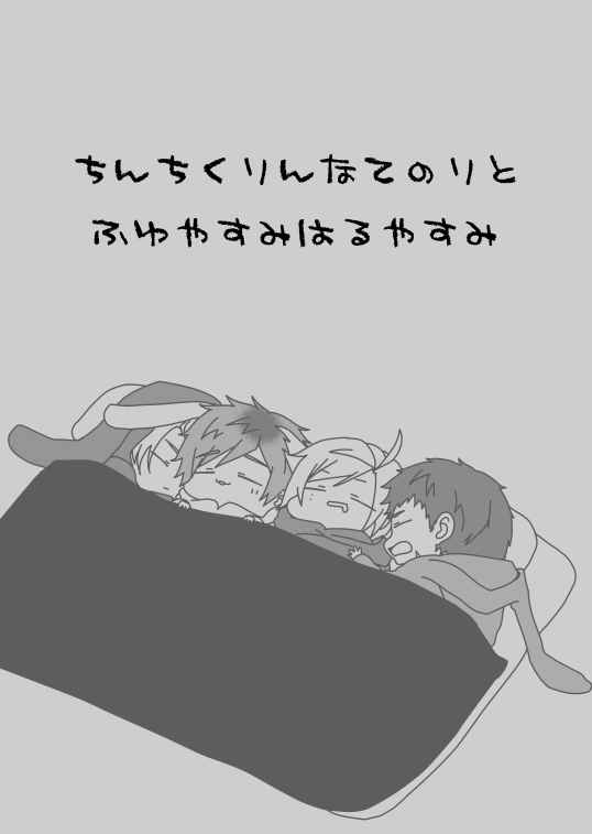 ちんちくりんなてのりとふゆやすみはるやすみ [MKU(みちる)] A3!