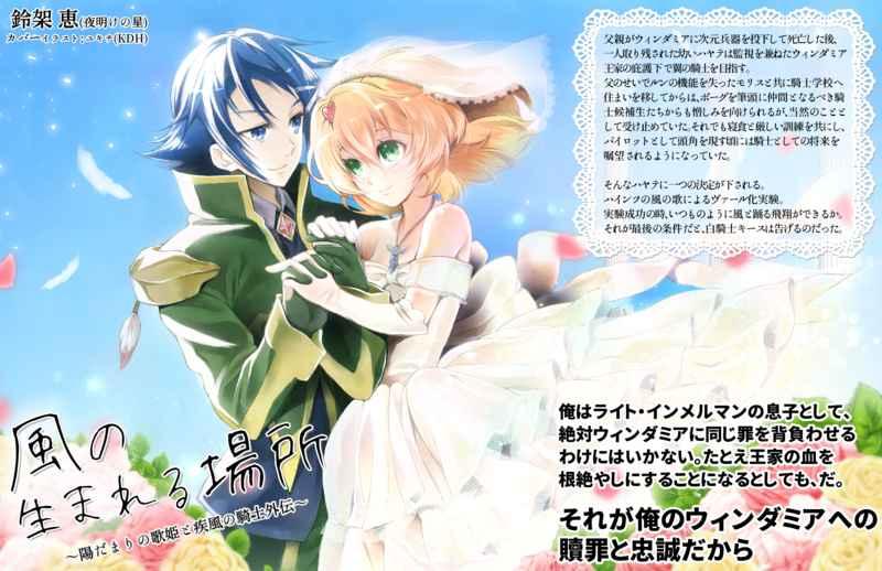 風の生まれる場所~陽だまりの歌姫と疾風の騎士 外伝~ [夜明けの星(鈴架恵)] マクロスシリーズ