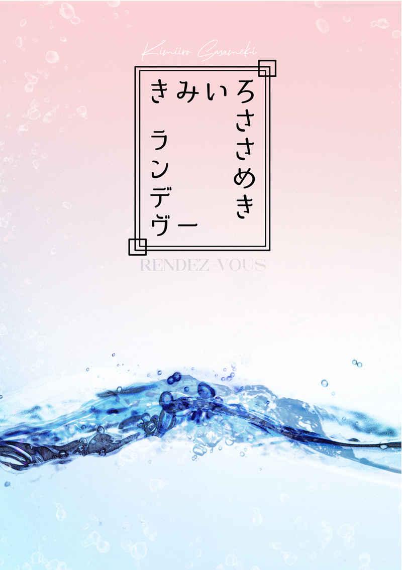 きみいろささめきランデヴー [ギミアポ!(林檎ごろごろ)] ヒプノシスマイク