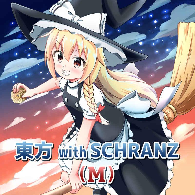 東方 with SCHRANZ(M)