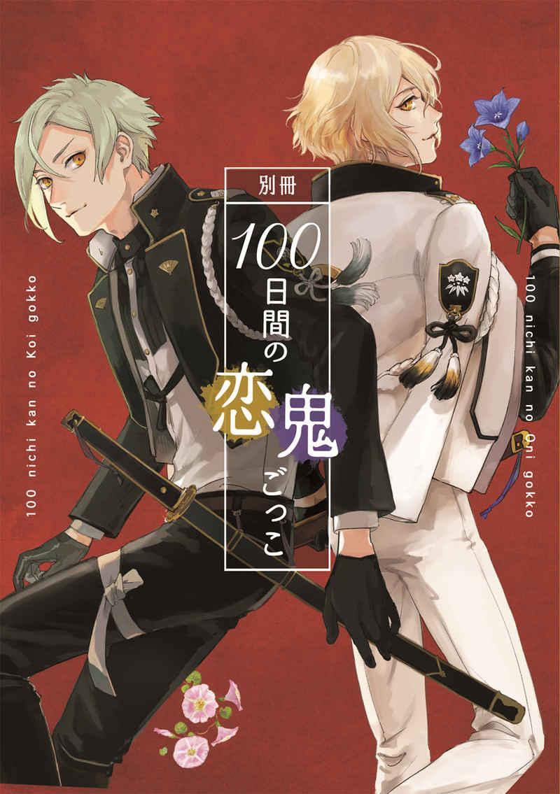 100日間の鬼恋ごっこ [花語り(ayaya)] 刀剣乱舞