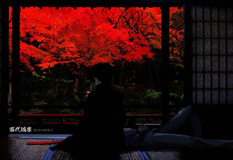 百代過客 [名乗る程のものではない(110)] Fate/Grand Order
