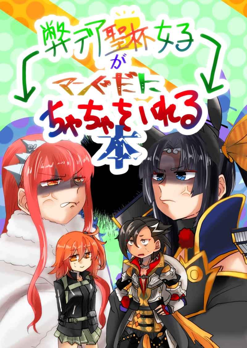 弊デア聖杯女子がマンぐだにちゃちゃをいれる本 [もいの手(もいす)] Fate/Grand Order