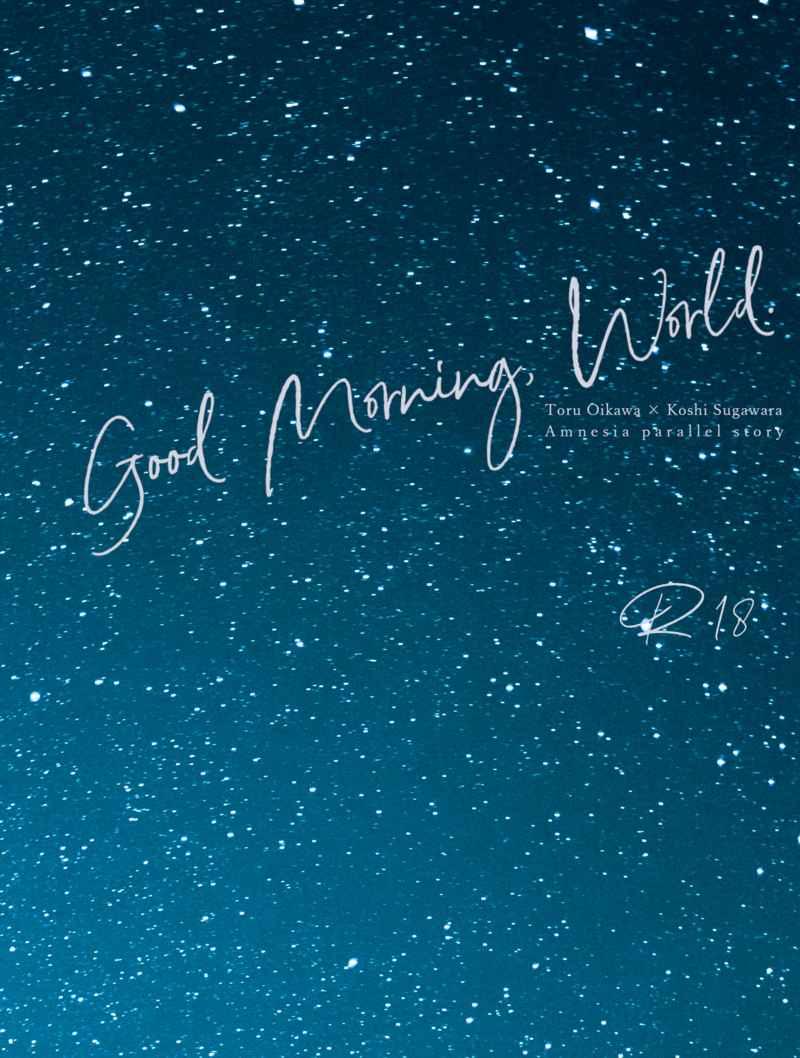 Good Morning, World [鶏小屋(きいこ)] ハイキュー!!