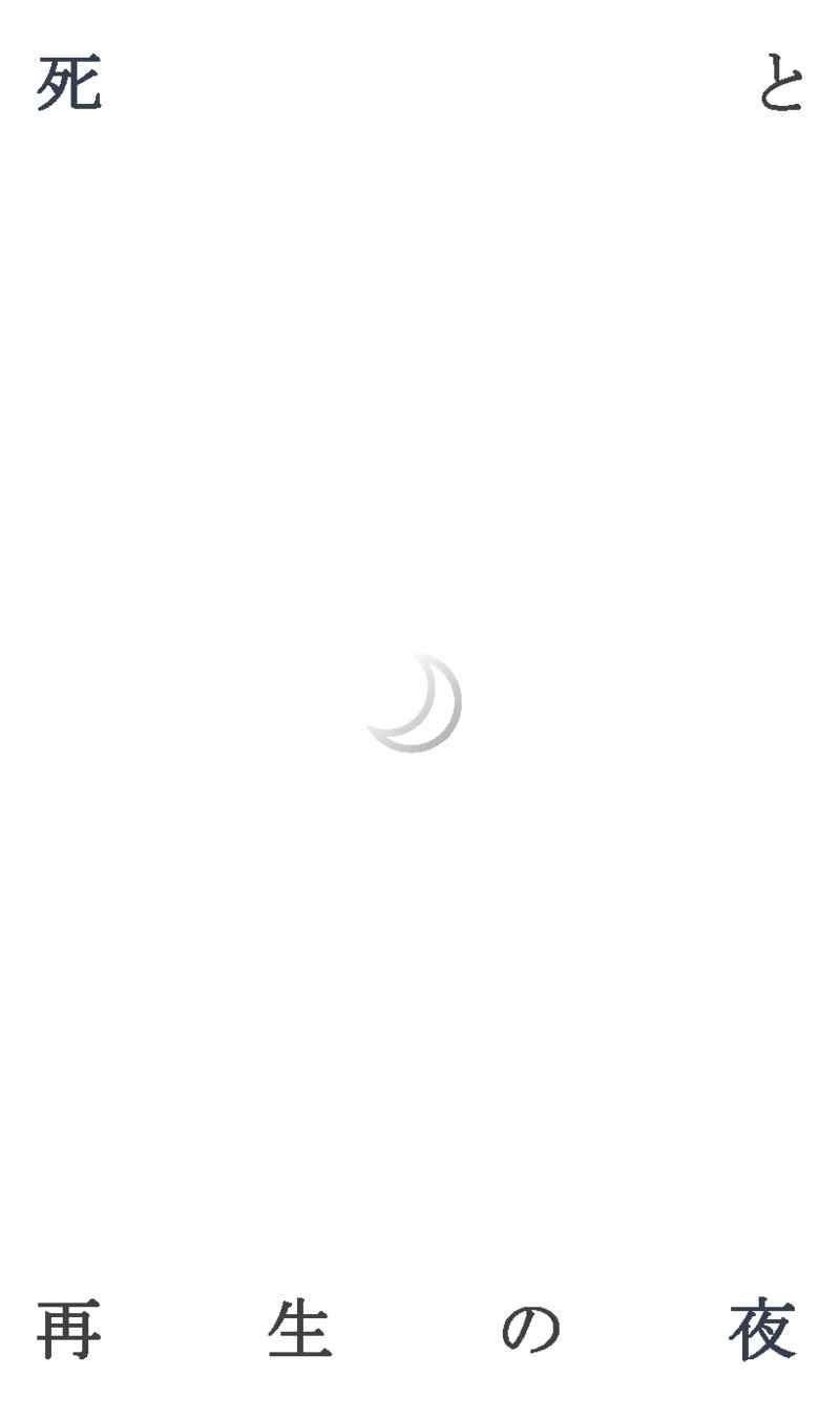 死と再生の夜 [NNBV(acqua)] Fate/Grand Order