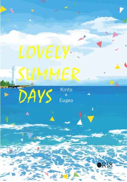 LOVELY SUMMER DAYS [白黒(夏井)] ソードアート・オンライン
