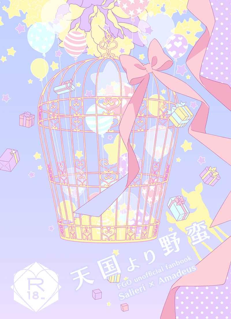 天国より野蛮 [Scope(きさ)] Fate/Grand Order