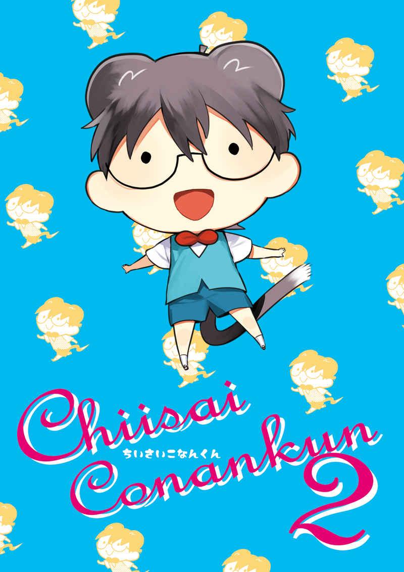 ChiisaiConankun2 [KIWOLOG(アキヲ)] 名探偵コナン