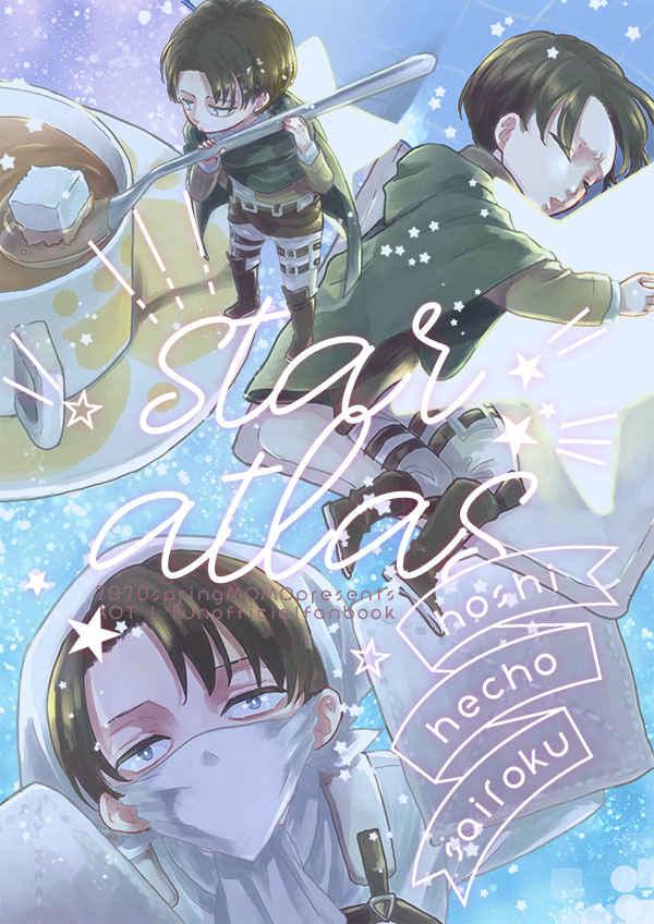 star atlas [モモ(いちこ)] 進撃の巨人