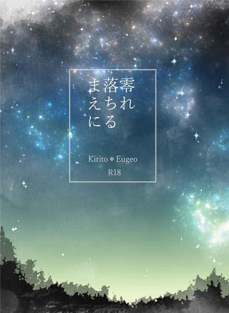 零れ落ちるまえに [白黒(夏井)] ソードアート・オンライン