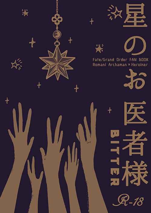 星のお医者様 BITTER [風紅丘(あらたゆん)] Fate/Grand Order