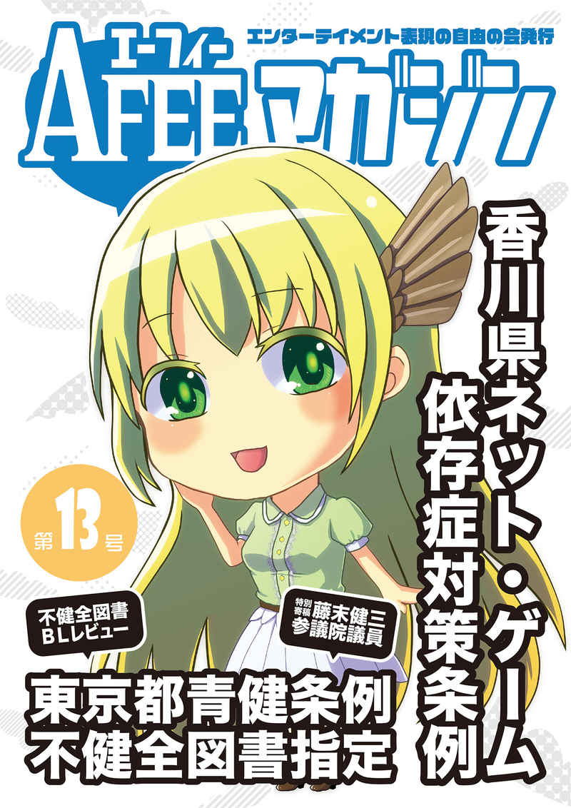 AFEEマガジン 第13号 [AFEE エンターテイメント表現の自由の会(坂井崇俊)] 評論・研究