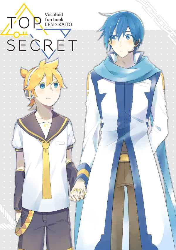 TOP SECRET [ごみステ(しなお)] VOCALOID