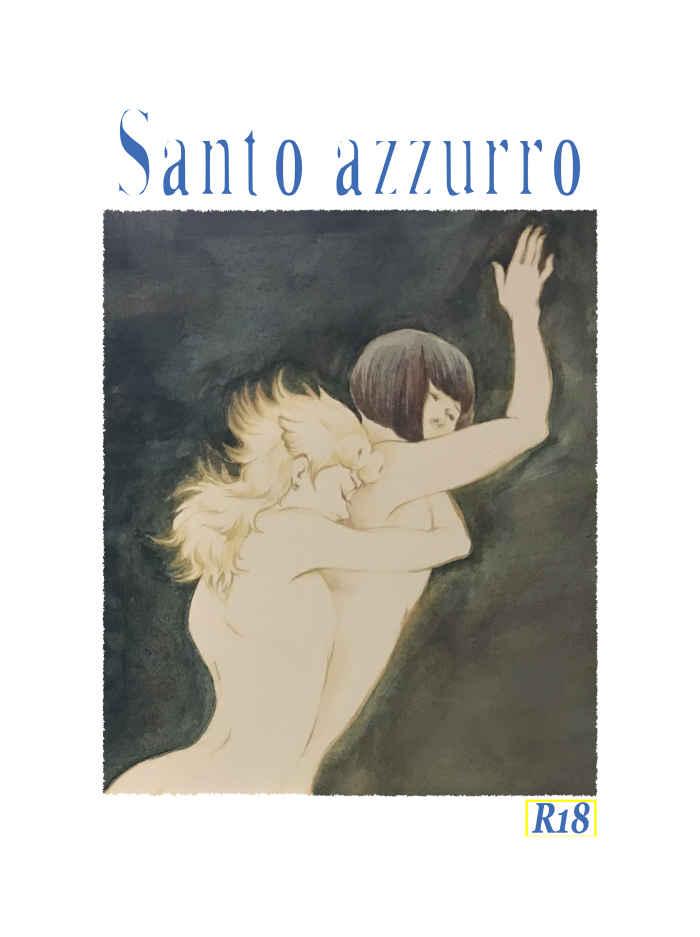 サント アズーロ [ユカシ(やぎやまやよい)] ジョジョの奇妙な冒険