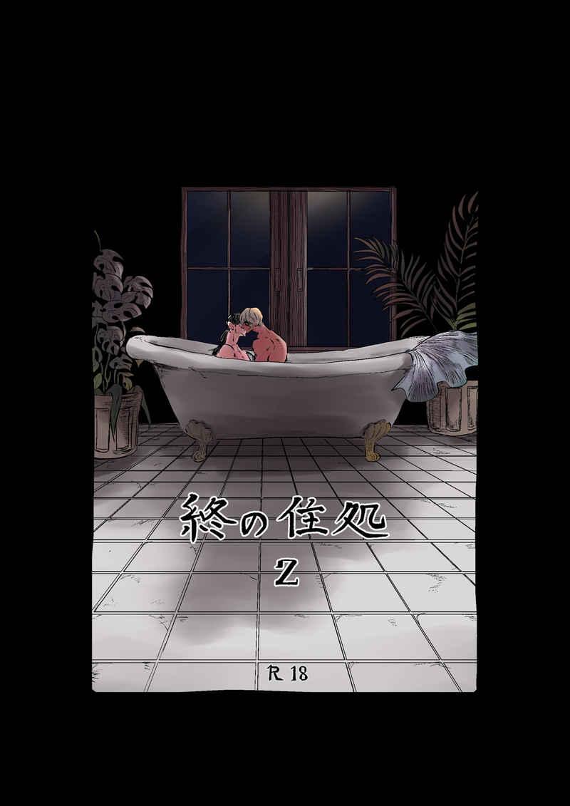 終の住処2 [ヘチマ売り(シカシカ)] 名探偵コナン