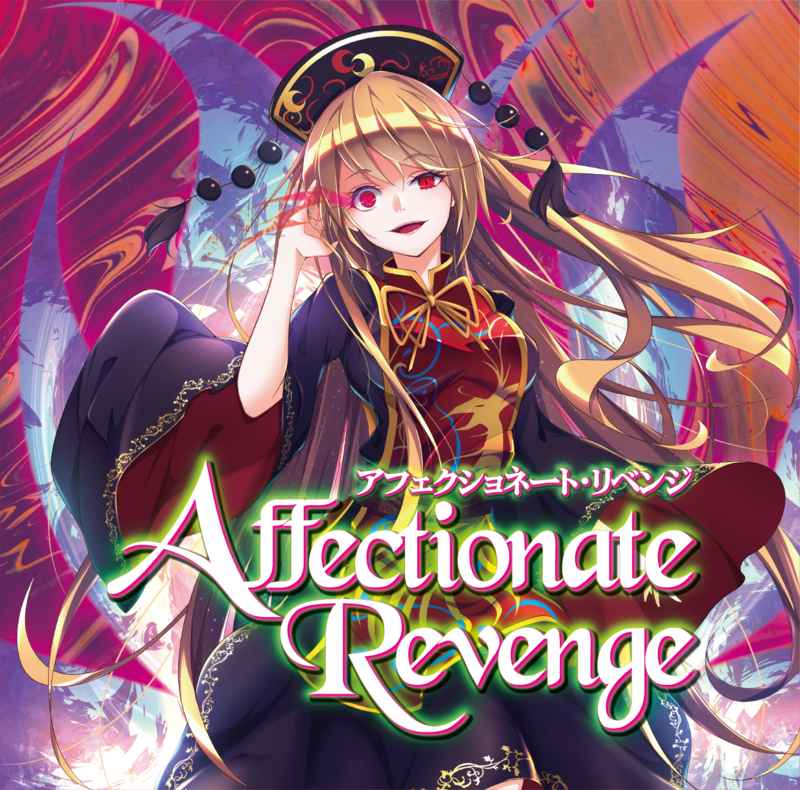 Affectionate Revenge [EastNewSound(nayuta)] 東方Project