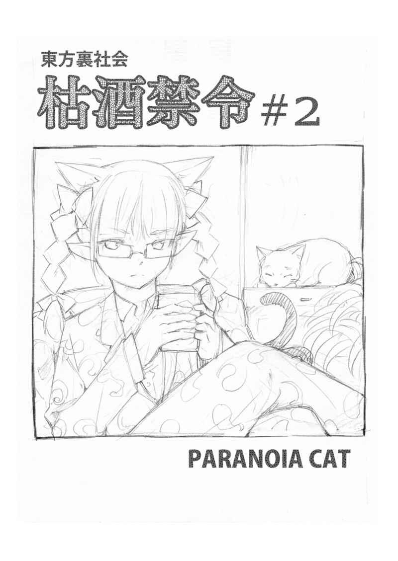 東方裏社会 枯酒禁令 #2 [PARANOIA CAT(藤原俊一)] 東方Project