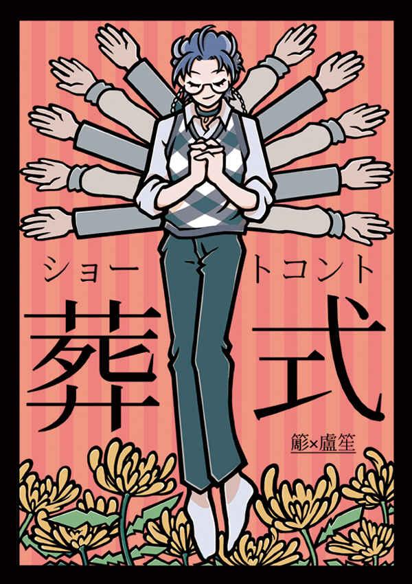 ショートコント 葬式 [ゆき詰まり(憂木村)] ヒプノシスマイク