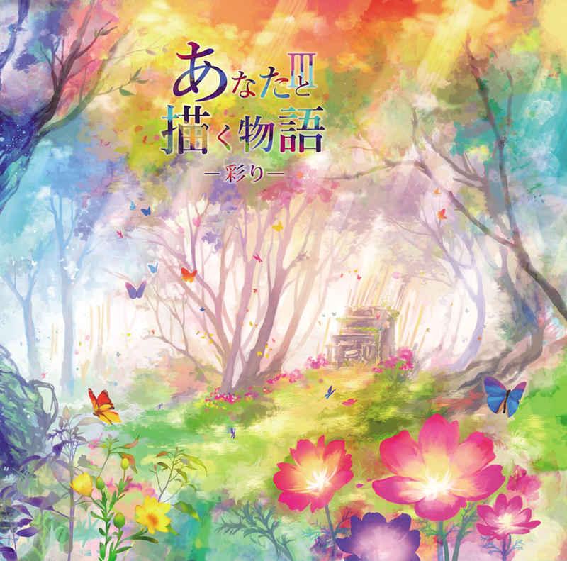 あなたと描く物語3-彩り- [Flowlight Music(Flowlight)] オリジナル