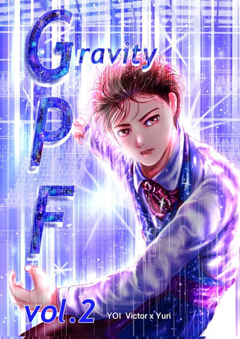 Gravity GPF vol.2 [すずめのがっこう(まきねえ)] ユーリ!!! on ICE