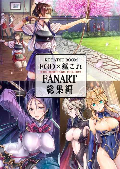 FGO×艦これ ファンアート総集編 [KOTATSU ROOM(小龍)] Fate/Grand Order
