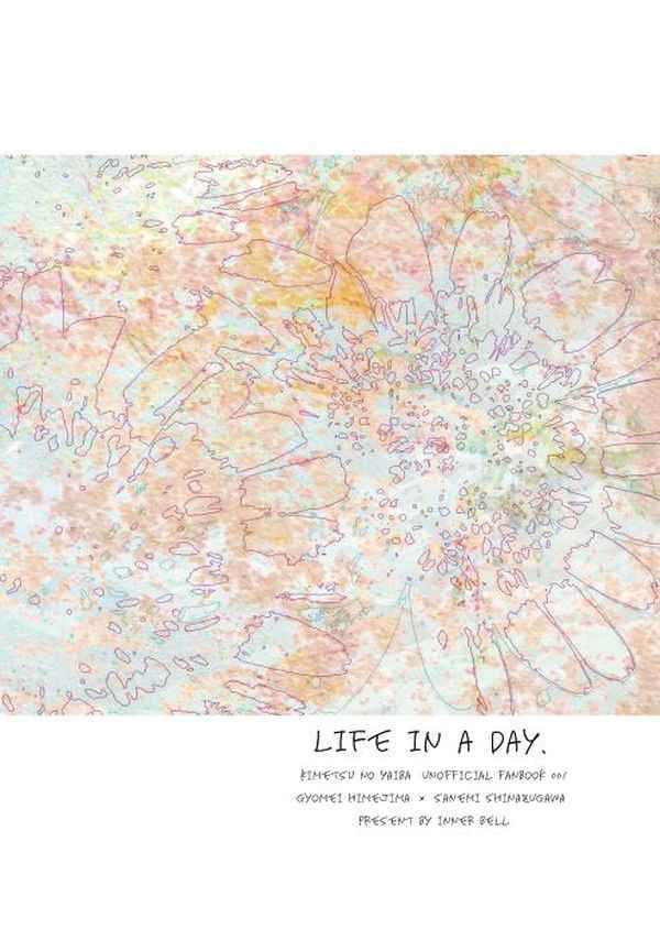 Life in a day. [inner bell(依)] 鬼滅の刃