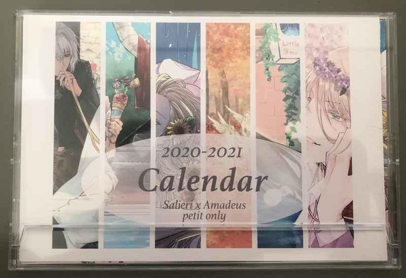 サリアマプチ記念カレンダー [Os lacrimale(むらさき)] Fate/Grand Order