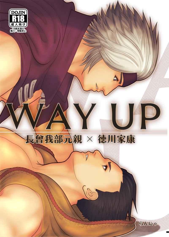 WAY UP [らんにゃ(らんにゃ)] 戦国BASARA