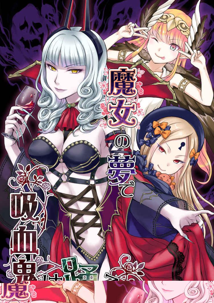 魔女の夢で吸血鬼は踊る [オタギイン(おぎの稔)] Fate/Grand Order