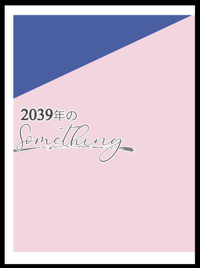 2039年のSomething [揚玉屋(あげたま)] デトロイト ビカム ヒューマン
