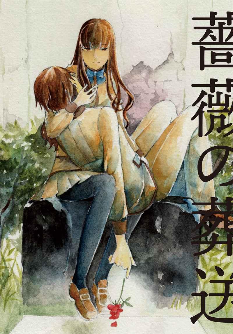 薔薇の葬送 [2B(中江いつき)] Fate
