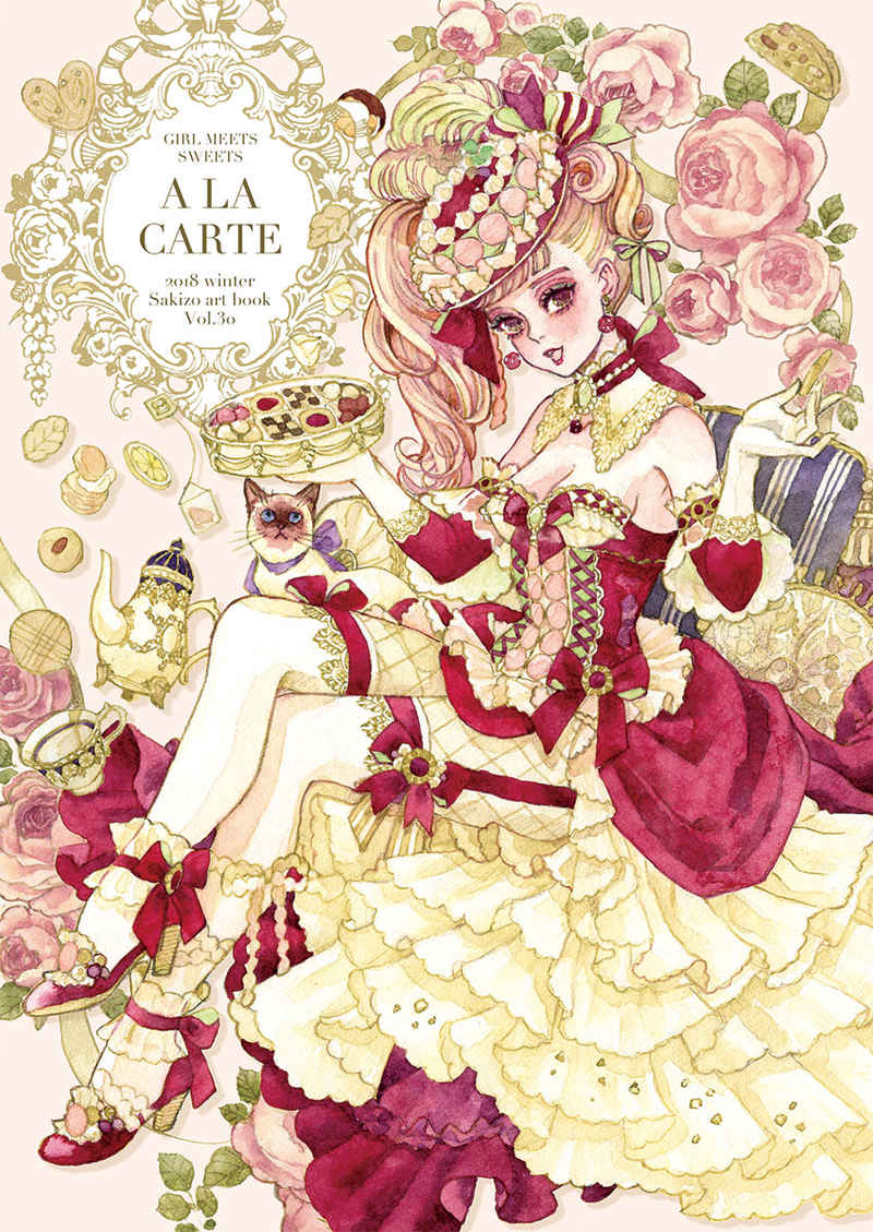 Girl meets Sweets A LA CARTE [SAKIZO(Sakizo)] オリジナル