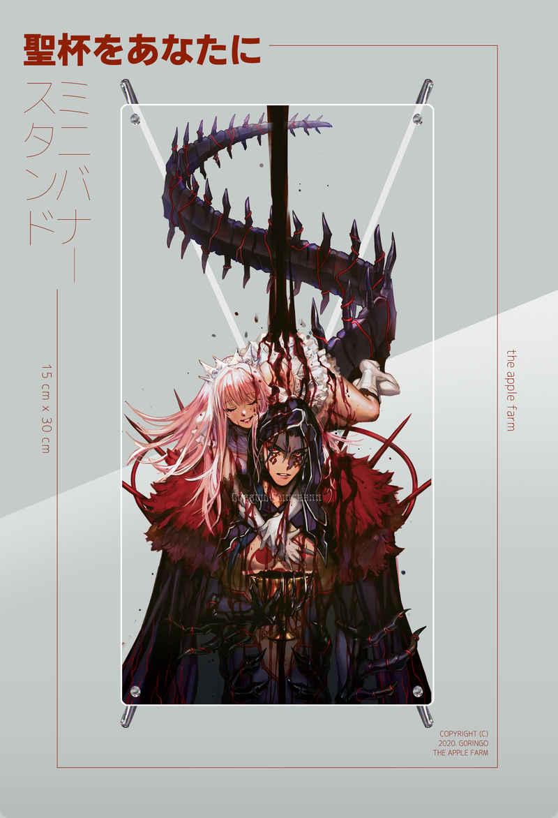 聖杯をあなたに ミニバナースタンド [Apple farm(G0ringo)] Fate/Grand Order
