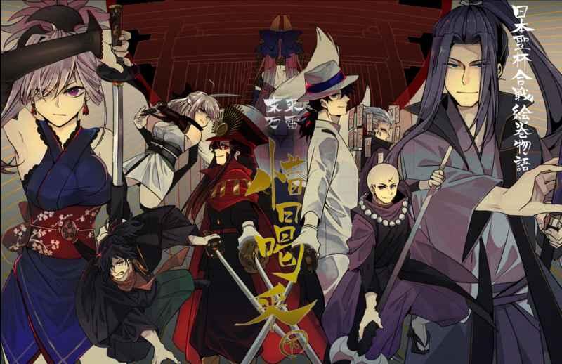 来来万雷 惜日喝采 下巻 [超新星ボーイ(遊喜じろう)] Fate/Grand Order