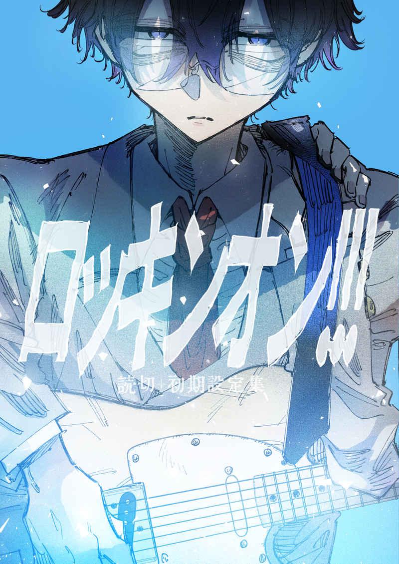 ロッキンオン!!! 読切+初期設定集 [arigatuo(コーンフレーcu)] オリジナル