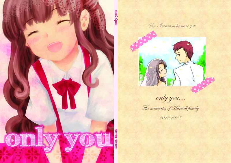 dear 紅×プリノ合同誌 only you [seclusion(ミツキ)] その他