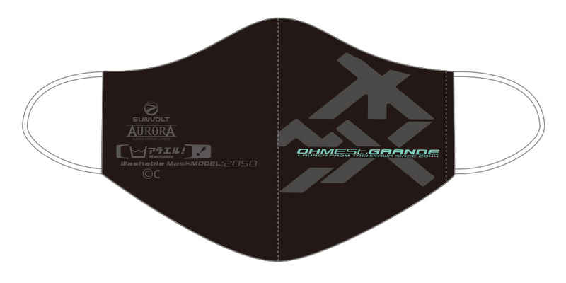 オーメストグランデ 洗えるマスク2050年モデル「グレー」 [チョコレートショップ(CHOCO)] オリジナル
