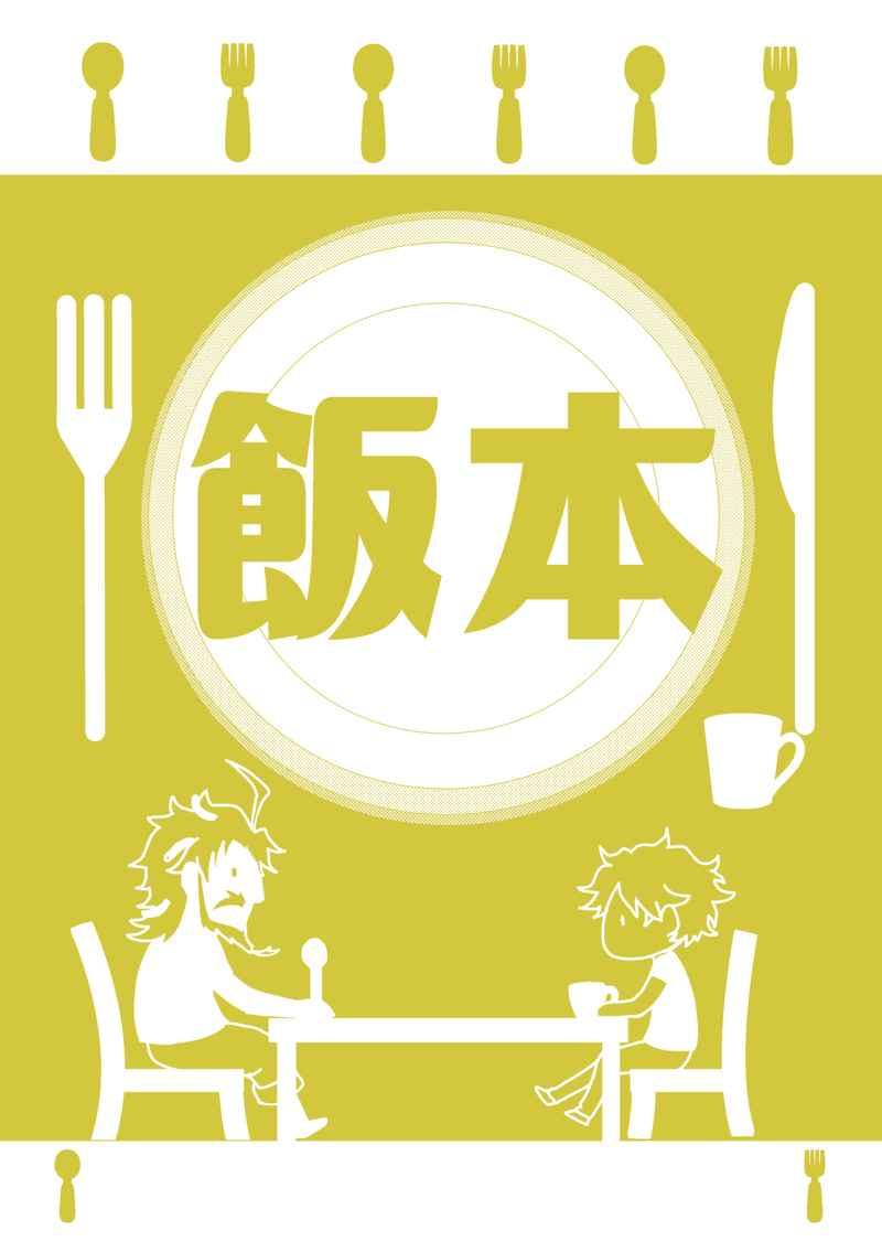 飯本 [珍獣Thee Set(えんらい)] Fate/Grand Order