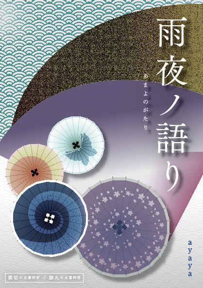 雨夜ノ語り [花語り(ayaya)] 刀剣乱舞