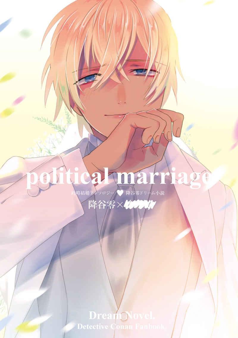 political marriage [vanitas(瑶)] 名探偵コナン