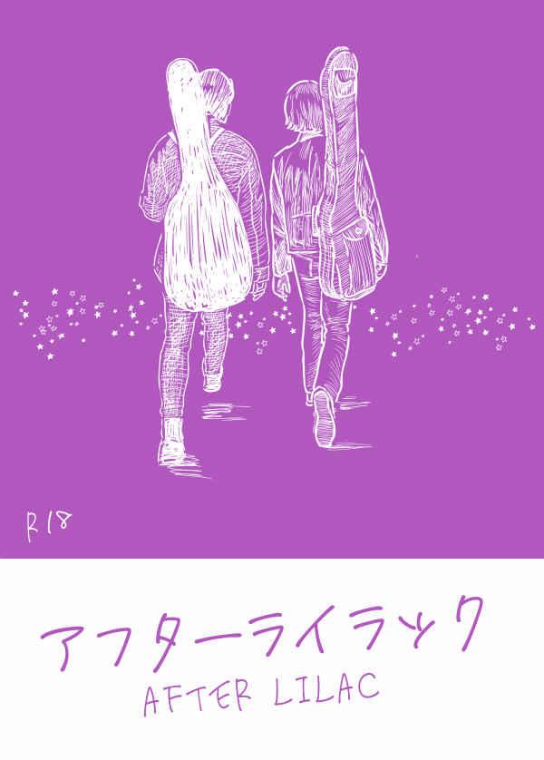 アフターライラック [see saw(しそ)] 名探偵コナン
