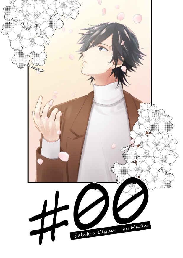 #00 [MuOn(ヲネムみん)] 鬼滅の刃