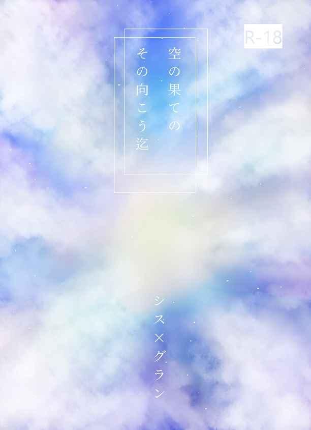 空の果てのその向こう迄 [黄昏群青(そらゆめ)] グランブルーファンタジー