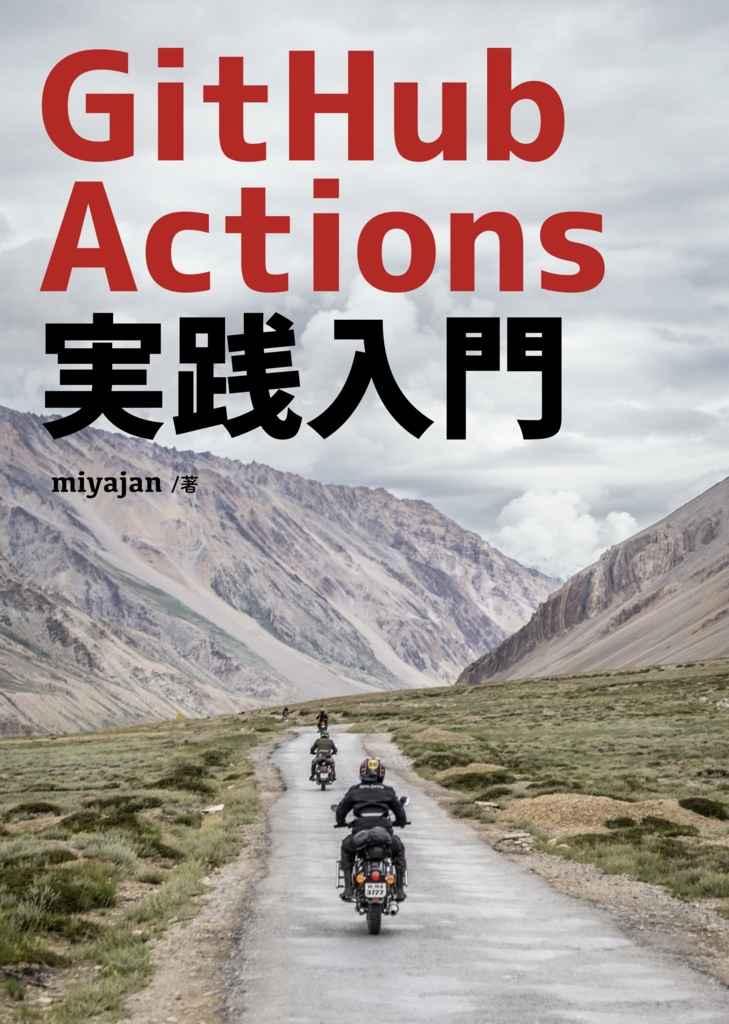 GitHub Actions 実践入門 [生産性向上おじさん(miyajan)] 技術書